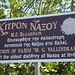 Auf dem Weg nach Filoti fährt man durch Chalki. Unmittelbar davor befindet sich die Herstellungsstätte des berühmten naxotischen Zitronen-Likörs: You have to try...