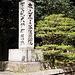 """Steinstele am Eingang zum wunderschönen kleinen Tempel Hōnen-in / 法然院, der etwas versteckt am """"Path of Philosopy"""" liegt."""