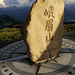 Ein importierter Stein aus China.