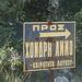 Von der Autostraße leitet dieses Schild zum Strand Chondri Ammos, das mein Zwischenziel war.